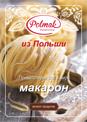 pol-mak - katalog produktów (ru)